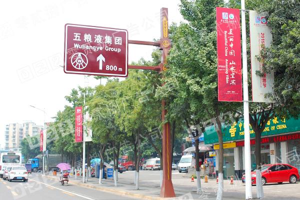五粮液景区道路交通指示牌