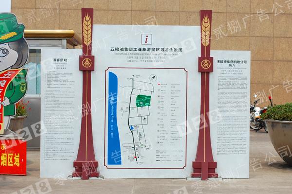 五粮液集团工业旅游景区导视系统