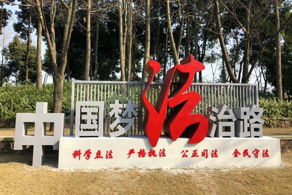 中国梦法制路标识标牌万博体育manbetx手机版登陆