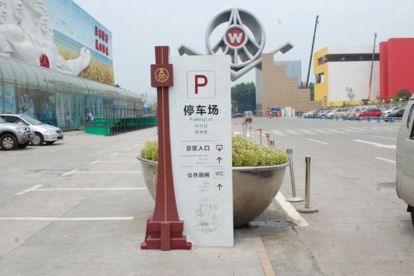 工业旅游区导视标识系统设计万博体育manbetx手机版登陆安装