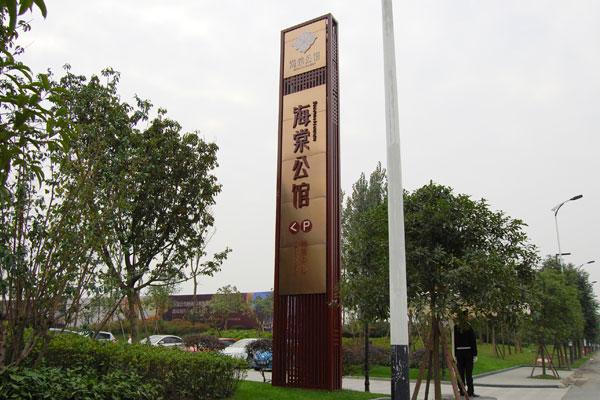 海棠公馆地产销售中心精神堡垒万博体育manbetx手机版登陆
