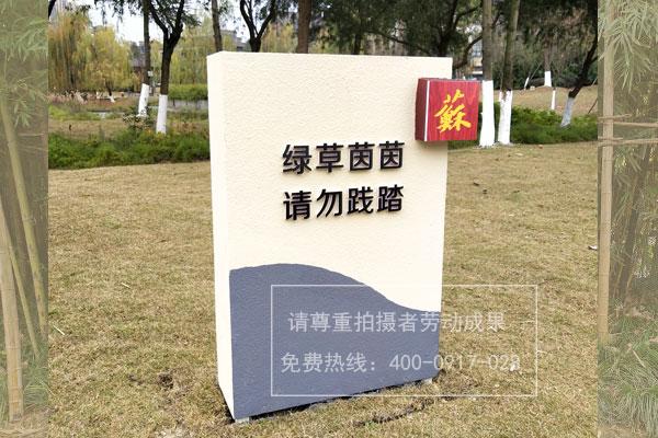 苏洵公园标识导视系统设计万博体育manbetx手机版登陆安装