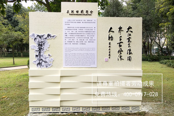 苏轼公园标识标牌制作