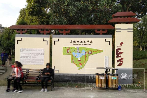 苏轼公园标识标牌万博体育manbetx手机版登陆
